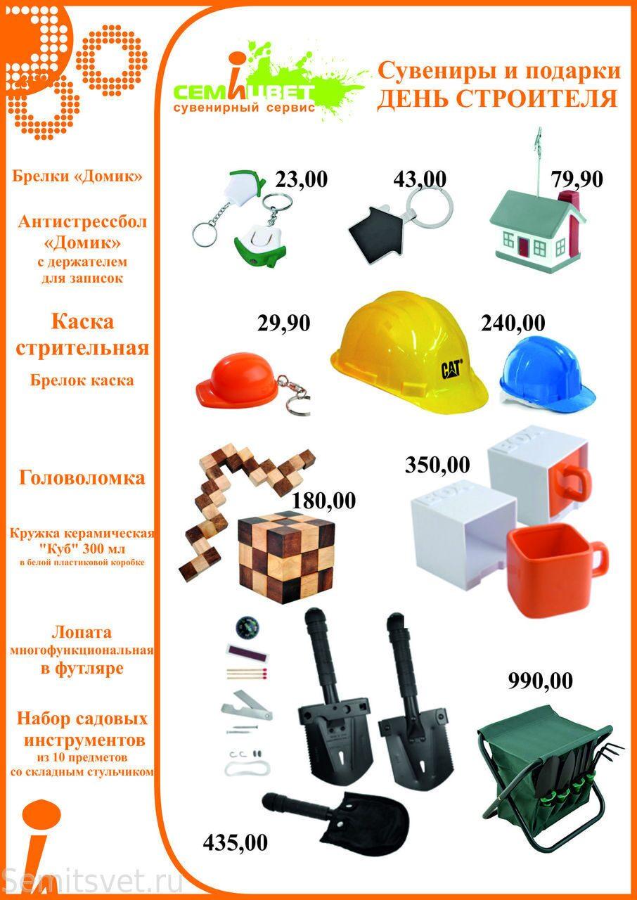 Красный куб подарки ко дню строителя